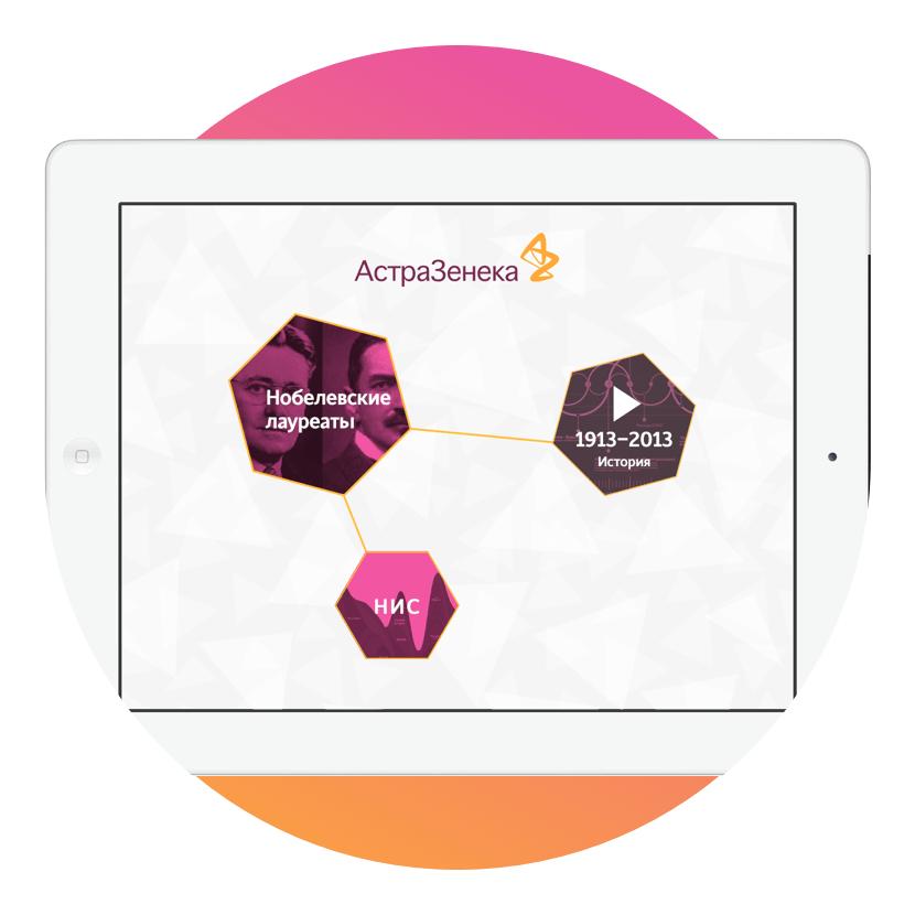 Приложение «АстраЗенека» Сайт Артура Нецветаева — сайты, приложения, прототипы и оформление интерфейсов astra square preview