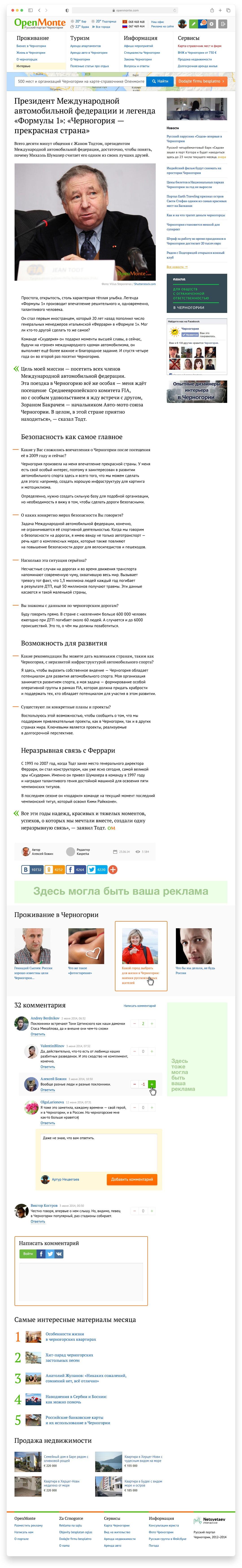 Дизайн новостей Опенмонте Сайт Артура Нецветаева — сайты, приложения, прототипы и оформление интерфейсов openmonte news artur netsvetaev design
