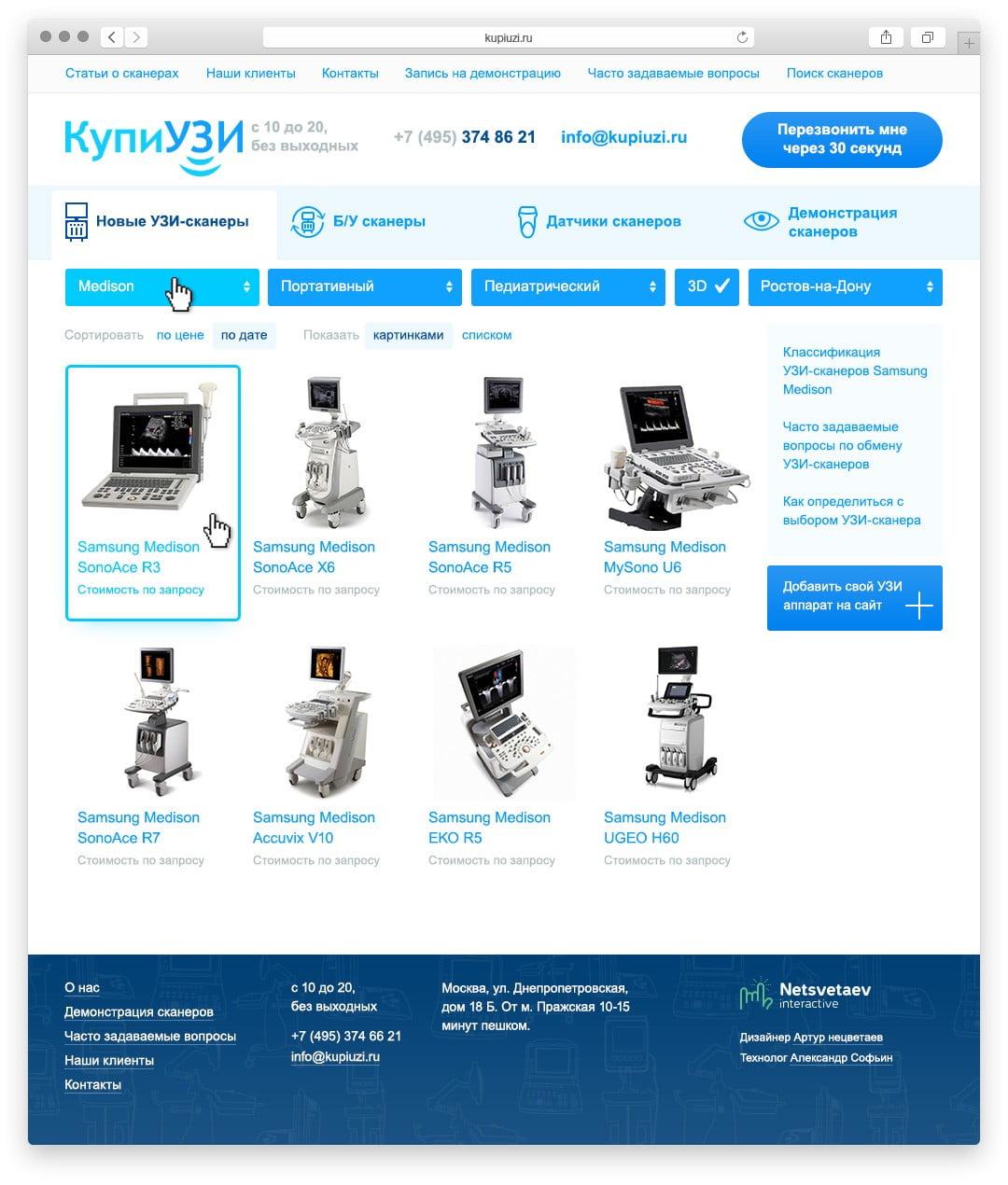 Третья версия Kupiuzi.ru Сайт Артура Нецветаева — сайты, приложения, прототипы и оформление интерфейсов browser catalog