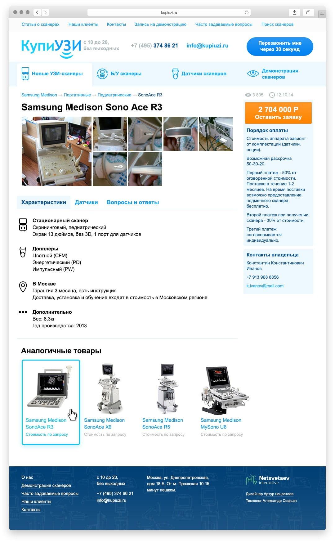 Третья версия Kupiuzi.ru Сайт Артура Нецветаева — сайты, приложения, прототипы и оформление интерфейсов browser product character