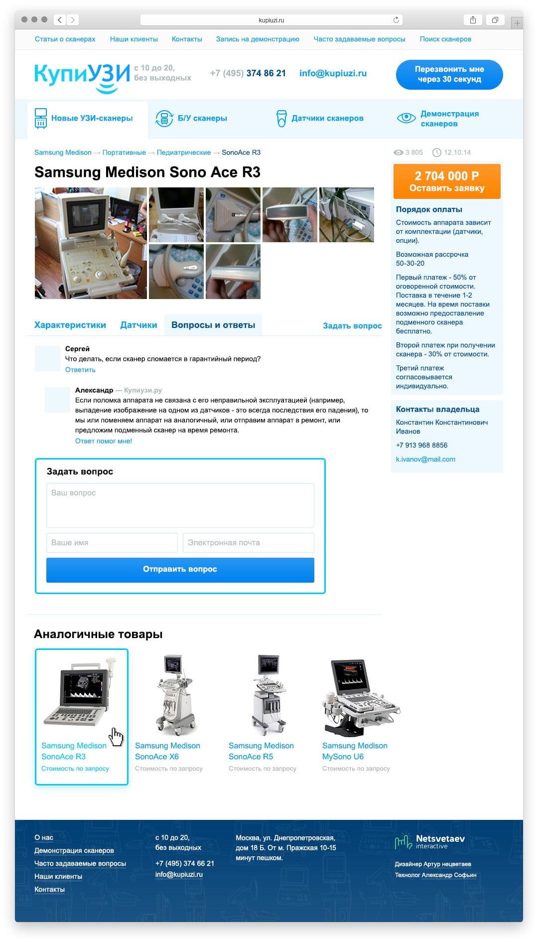 Третья версия Kupiuzi.ru Сайт Артура Нецветаева — сайты, приложения, прототипы и оформление интерфейсов browser product replies