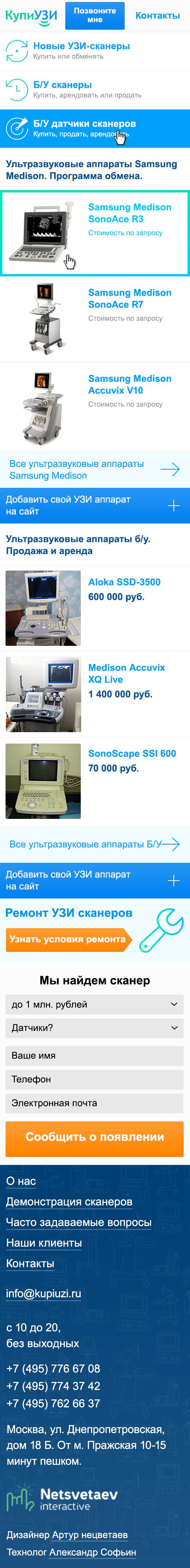 Третья версия Kupiuzi.ru Сайт Артура Нецветаева — сайты, приложения, прототипы и оформление интерфейсов main 480