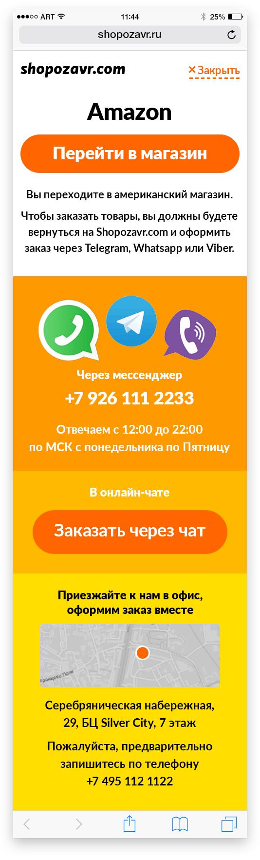 Мобильный лендинг Shopozavr Сайт Артура Нецветаева — сайты, приложения, прототипы и оформление интерфейсов browser popup