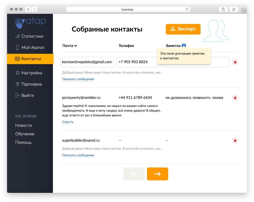 Интерфейс конструктора avatap.ru Сайт Артура Нецветаева — сайты, приложения, прототипы и оформление интерфейсов browser contacts