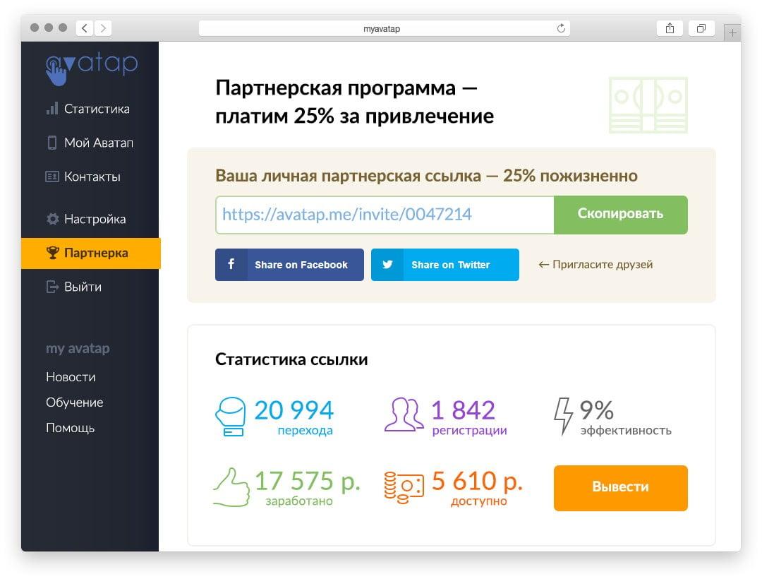 Интерфейс конструктора avatap.ru Сайт Артура Нецветаева — сайты, приложения, прототипы и оформление интерфейсов browser partner