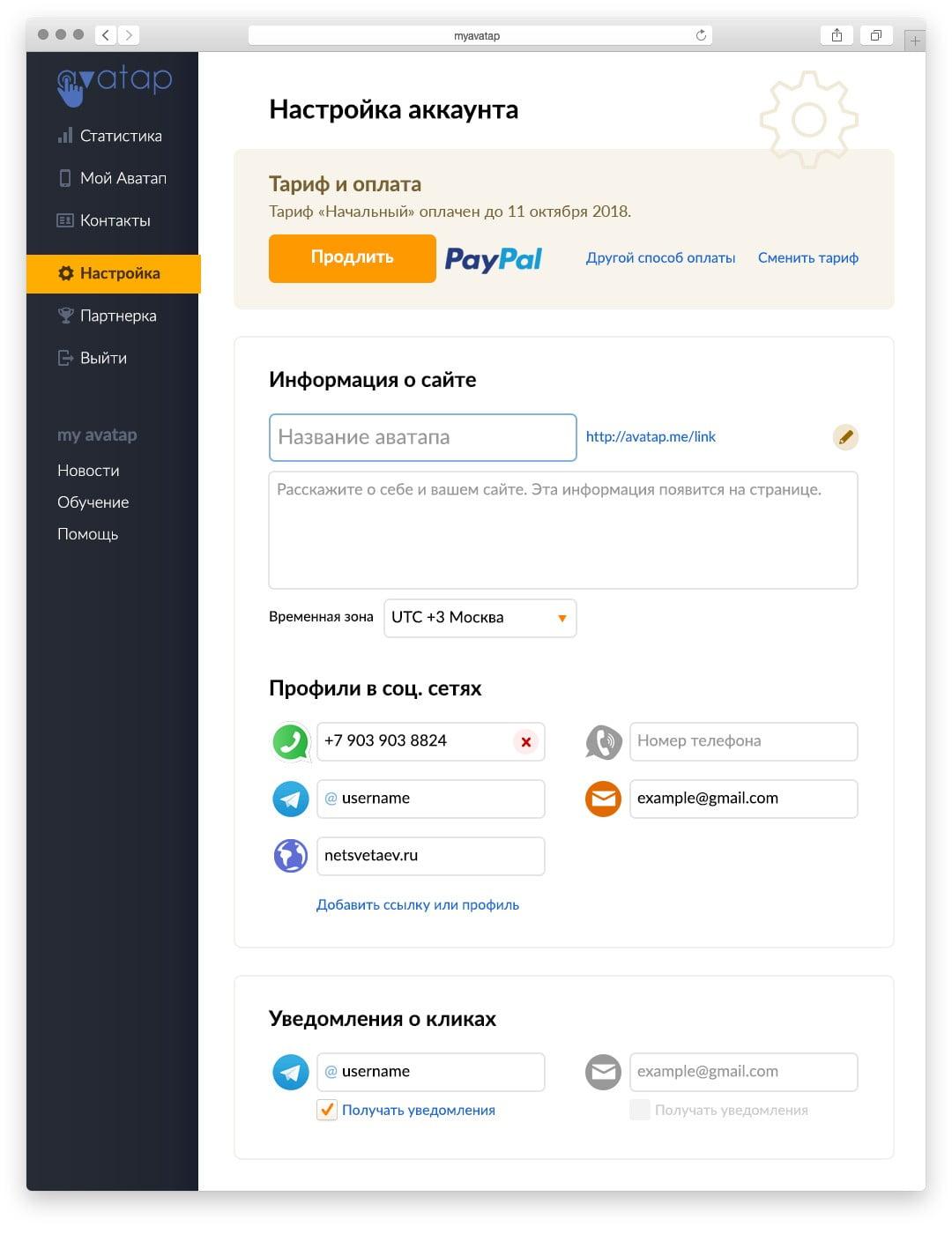 Интерфейс конструктора avatap.ru Сайт Артура Нецветаева — сайты, приложения, прототипы и оформление интерфейсов browser settings