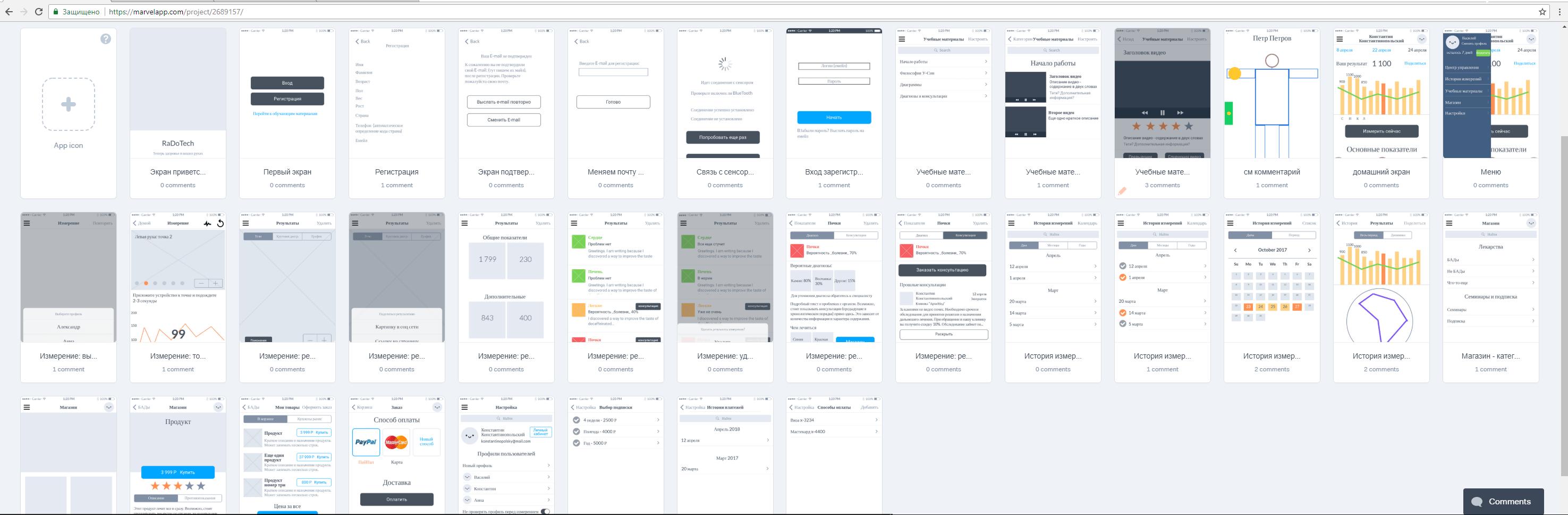 Интерфейс приложения Radotech Сайт Артура Нецветаева — сайты, приложения, прототипы и оформление интерфейсов screens