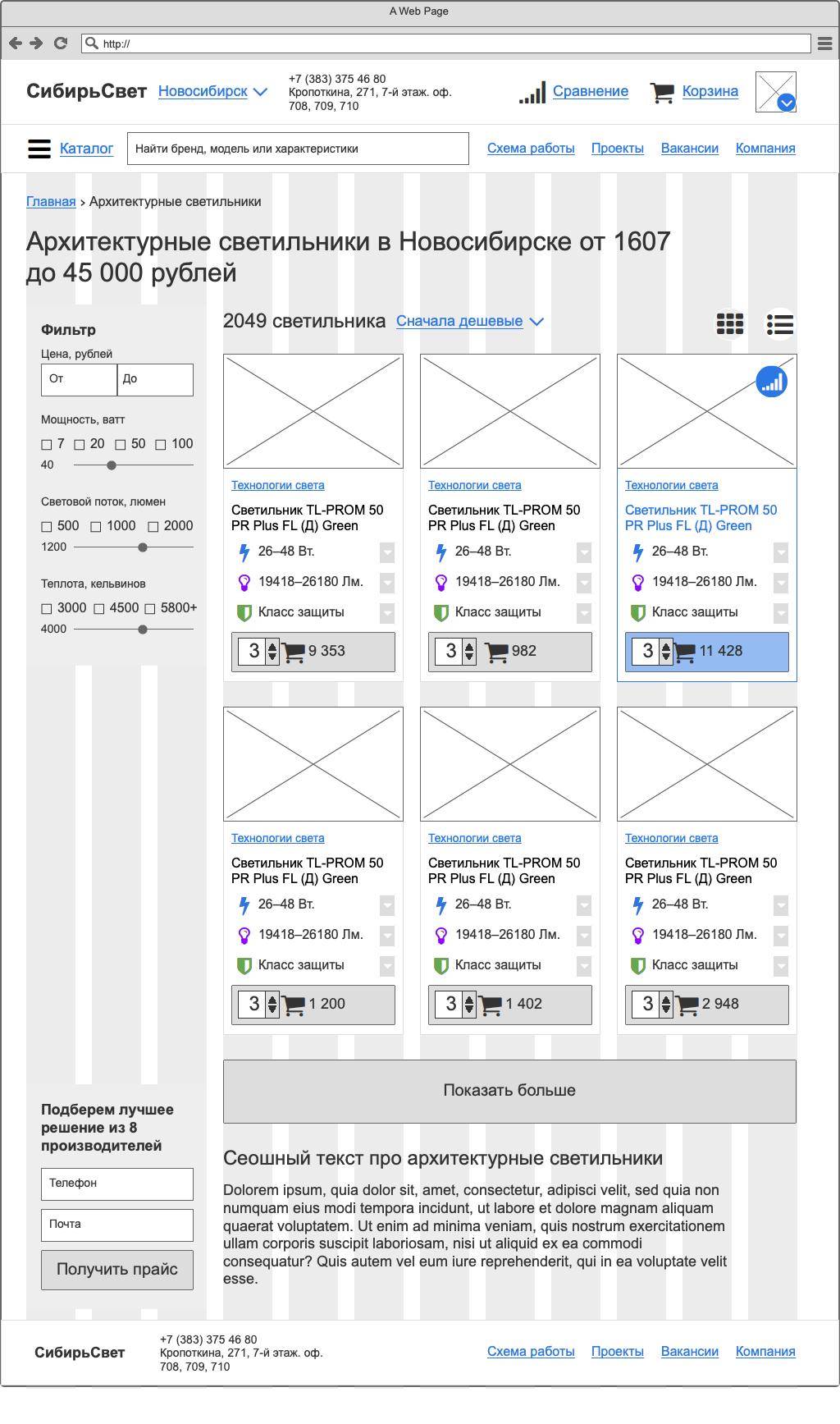 Магазин «Сибирьсвет» Сайт Артура Нецветаева — сайты, приложения, прототипы и оформление интерфейсов 1.1 catalog category