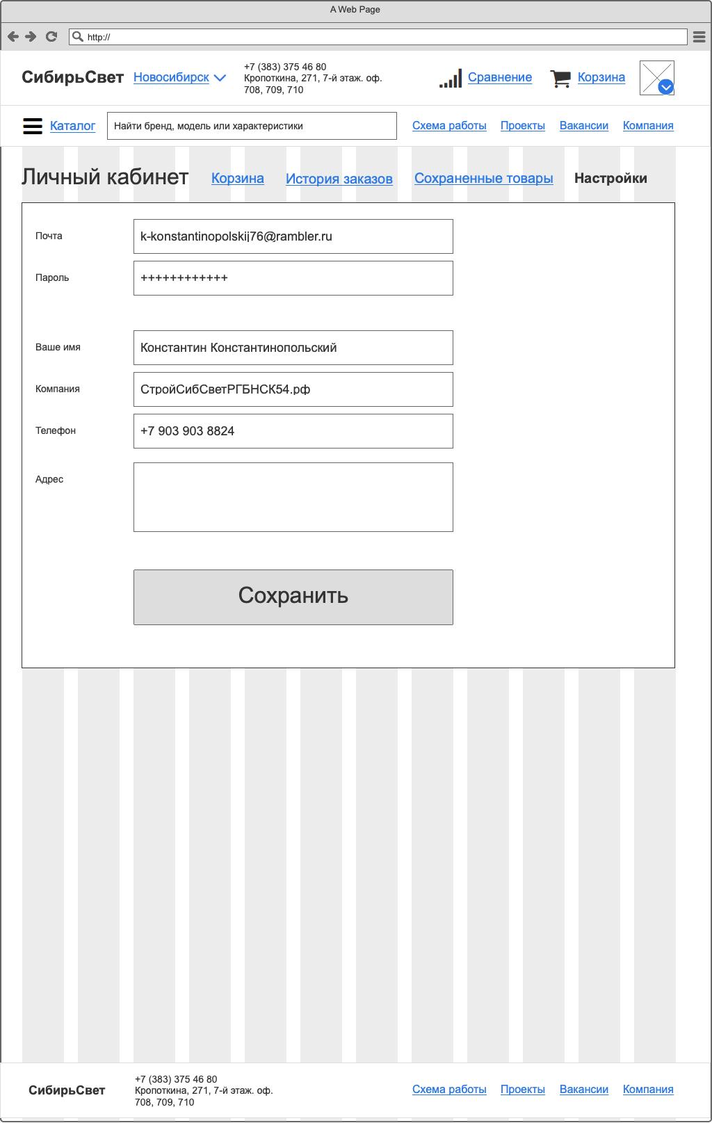 Магазин «Сибирьсвет» Сайт Артура Нецветаева — сайты, приложения, прототипы и оформление интерфейсов 3 user area