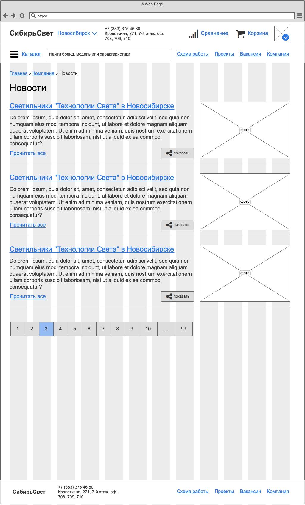 Магазин «Сибирьсвет» Сайт Артура Нецветаева — сайты, приложения, прототипы и оформление интерфейсов 4 news