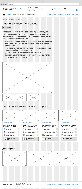 Магазин «Сибирьсвет» Сайт Артура Нецветаева — сайты, приложения, прототипы и оформление интерфейсов 5 project