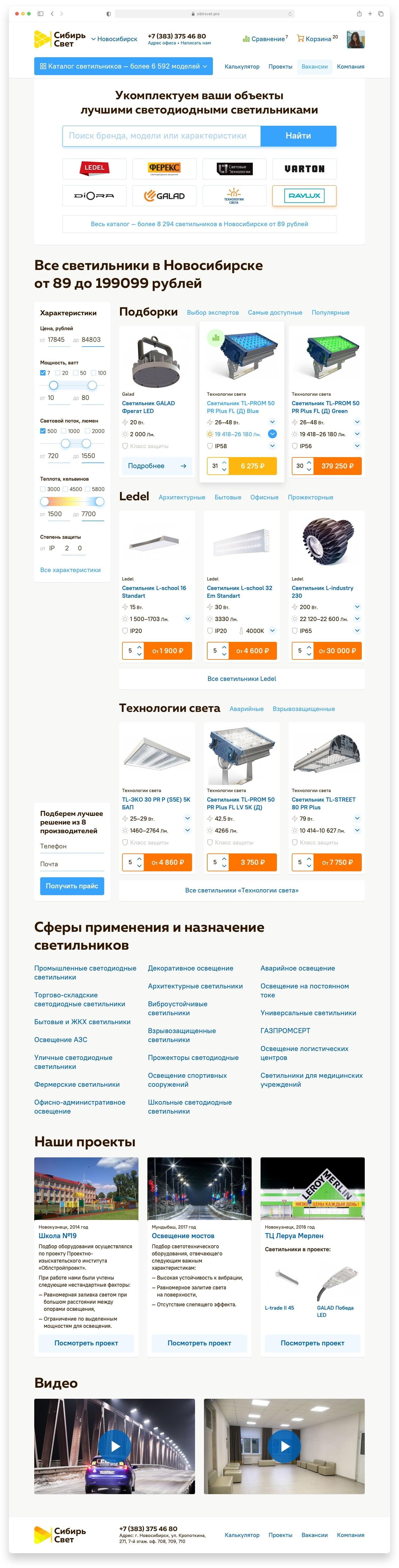 Магазин «Сибирьсвет» Сайт Артура Нецветаева — сайты, приложения, прототипы и оформление интерфейсов sibirsvet main website artur netsvetaev design