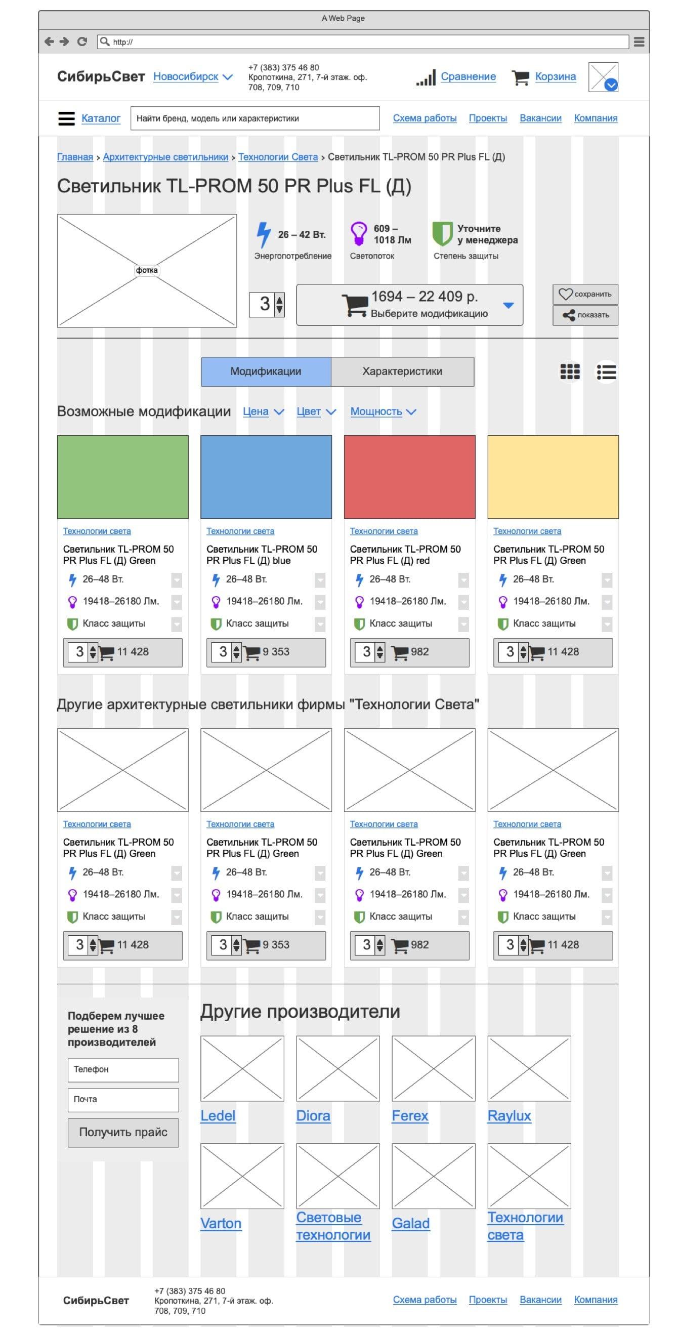 Магазин «Сибирьсвет» Сайт Артура Нецветаева — сайты, приложения, прототипы и оформление интерфейсов sibirsvet product prototype artur netsvetaev design
