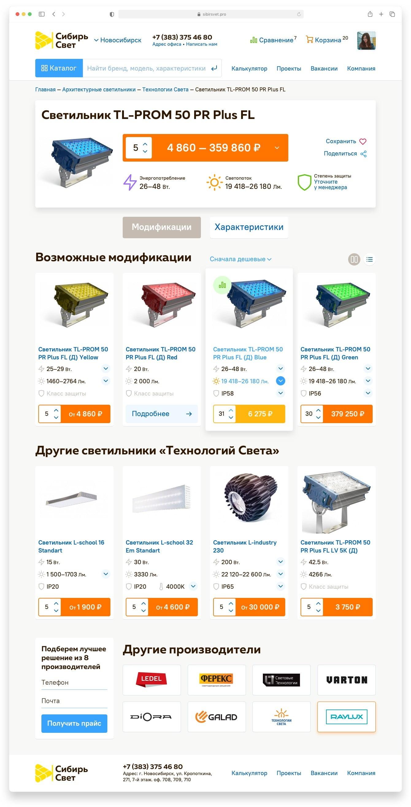 Магазин «Сибирьсвет» Сайт Артура Нецветаева — сайты, приложения, прототипы и оформление интерфейсов sibirsvet product website artur netsvetaev design