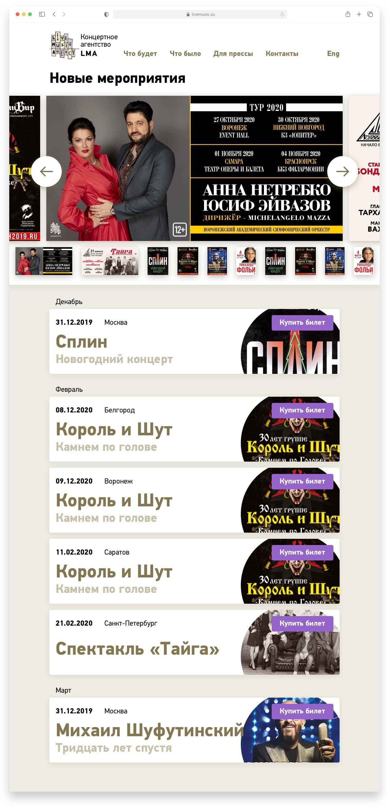 Сайт Live Music Agency Сайт Артура Нецветаева — сайты, приложения, прототипы и оформление интерфейсов live music landing desktop 1 artur netsvetaev design