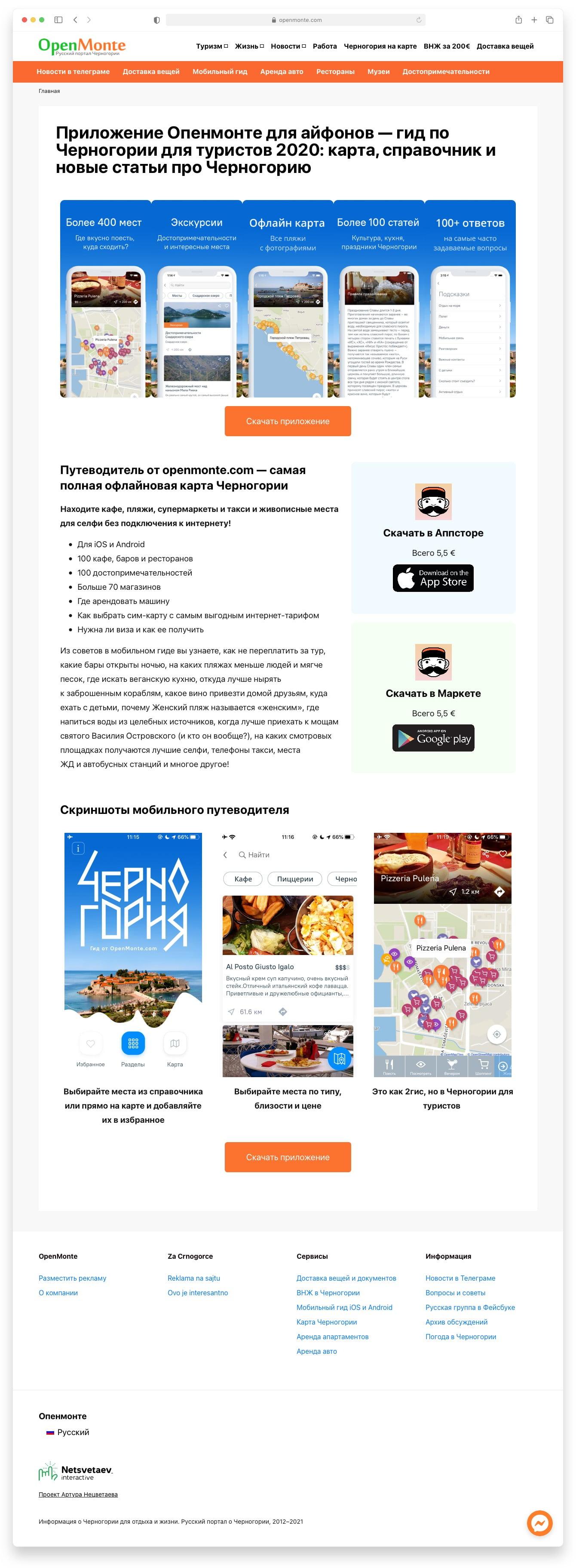 Туристический портал Опенмонте Сайт Артура Нецветаева — сайты, приложения, прототипы и оформление интерфейсов openmonte 2020 app artur netsvetaev design