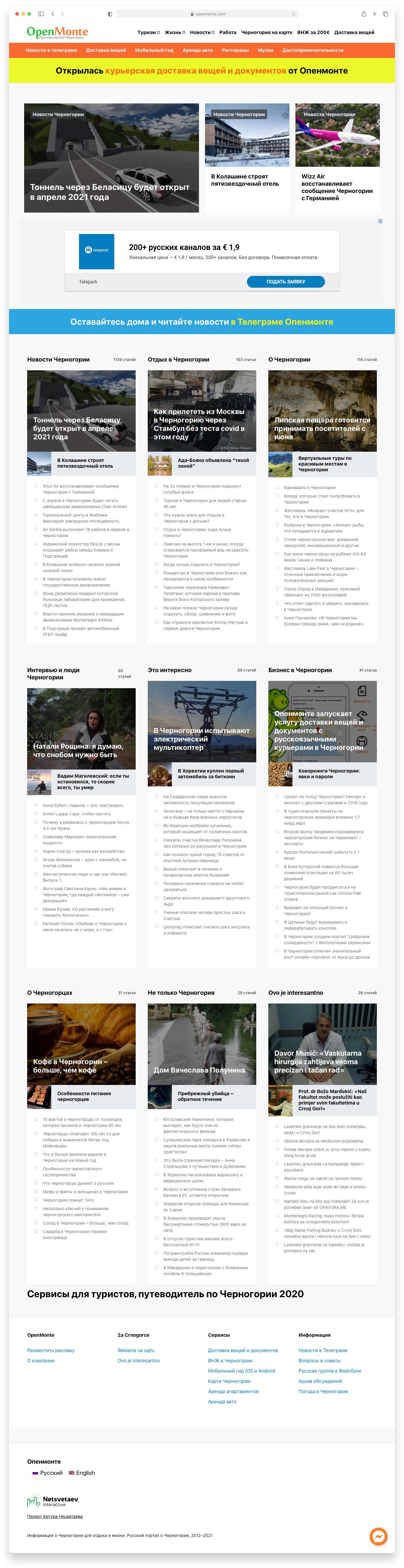 Туристический портал Опенмонте Сайт Артура Нецветаева — сайты, приложения, прототипы и оформление интерфейсов openmonte 2020 artur netsvetaev design