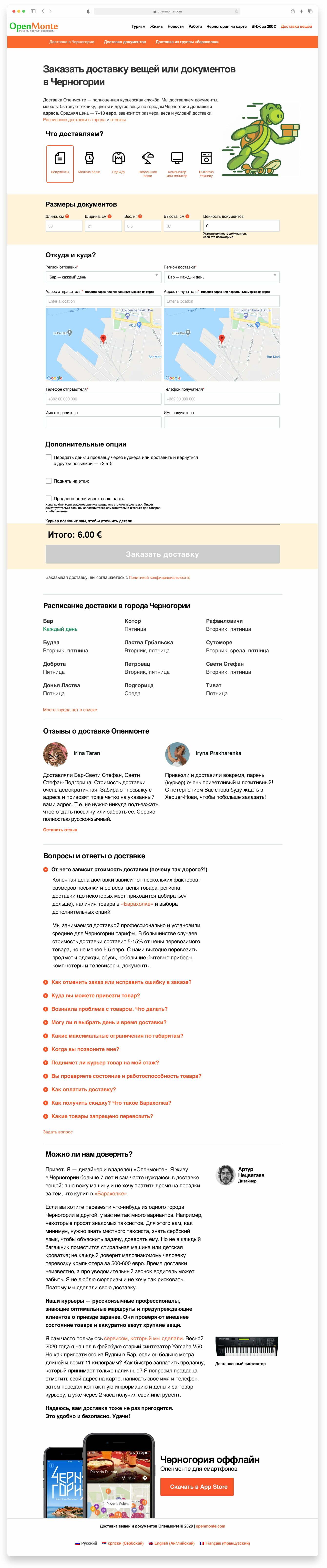 Доставка вещей Опенмонте Сайт Артура Нецветаева — сайты, приложения, прототипы и оформление интерфейсов openmonte 2020 delivery artur netsvetaev design