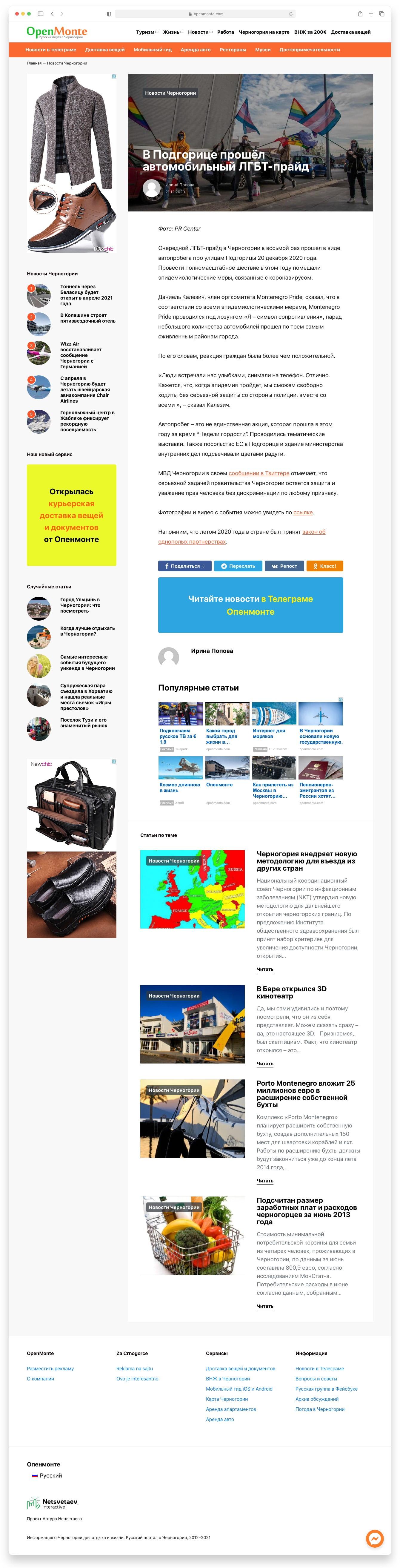 Туристический портал Опенмонте Сайт Артура Нецветаева — сайты, приложения, прототипы и оформление интерфейсов openmonte 2020 news artur netsvetaev design