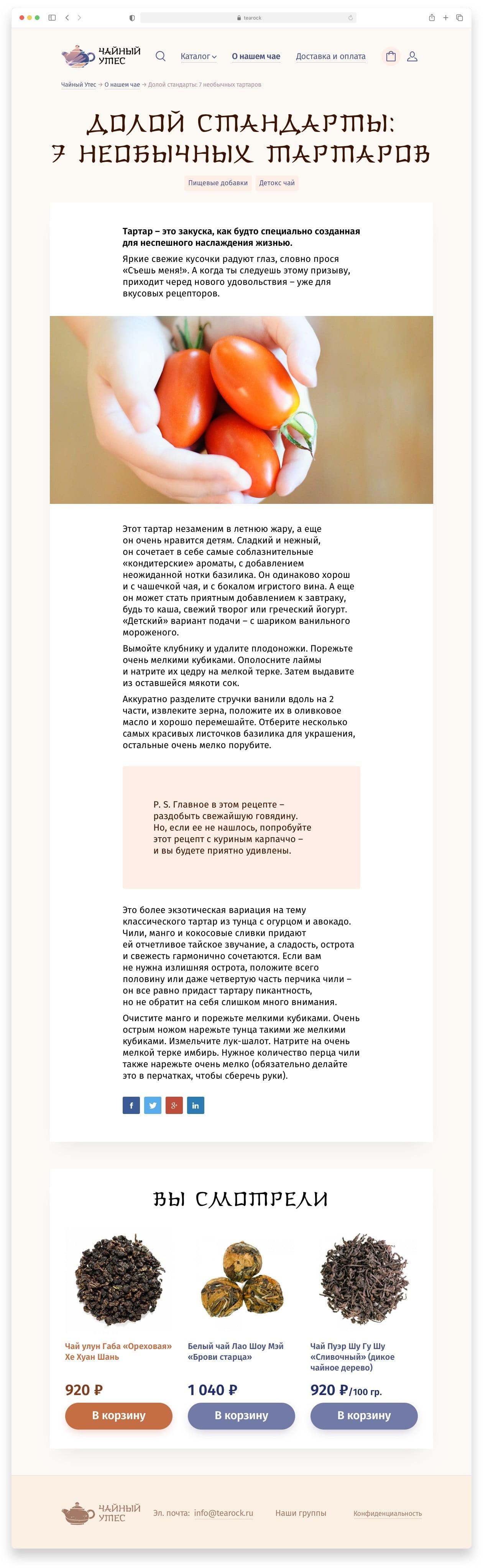 Чайный Утес — магазин чая Сайт Артура Нецветаева — сайты, приложения, прототипы и оформление интерфейсов tearock about 2 desktop 1 artur netsvetaev design