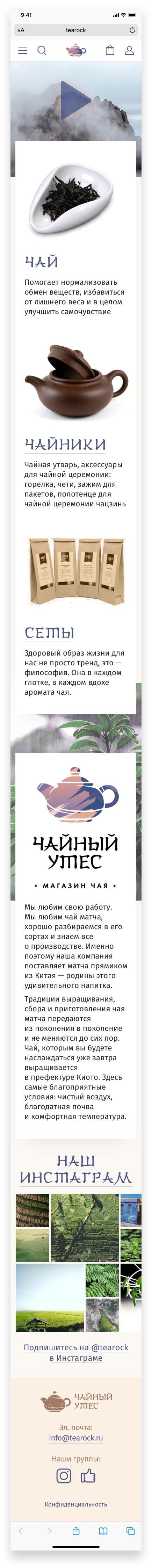 Чайный Утес — магазин чая Сайт Артура Нецветаева — сайты, приложения, прототипы и оформление интерфейсов tearock main mobile 1 artur netsvetaev design