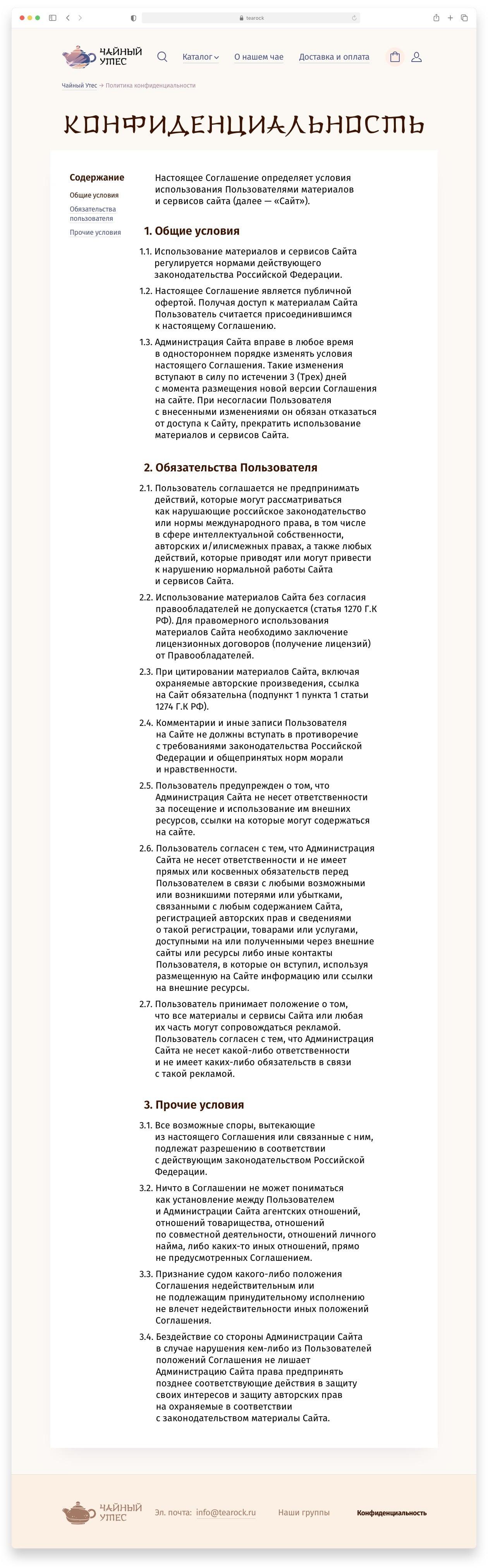 Чайный Утес — магазин чая Сайт Артура Нецветаева — сайты, приложения, прототипы и оформление интерфейсов tearock privacy desktop 1 artur netsvetaev design