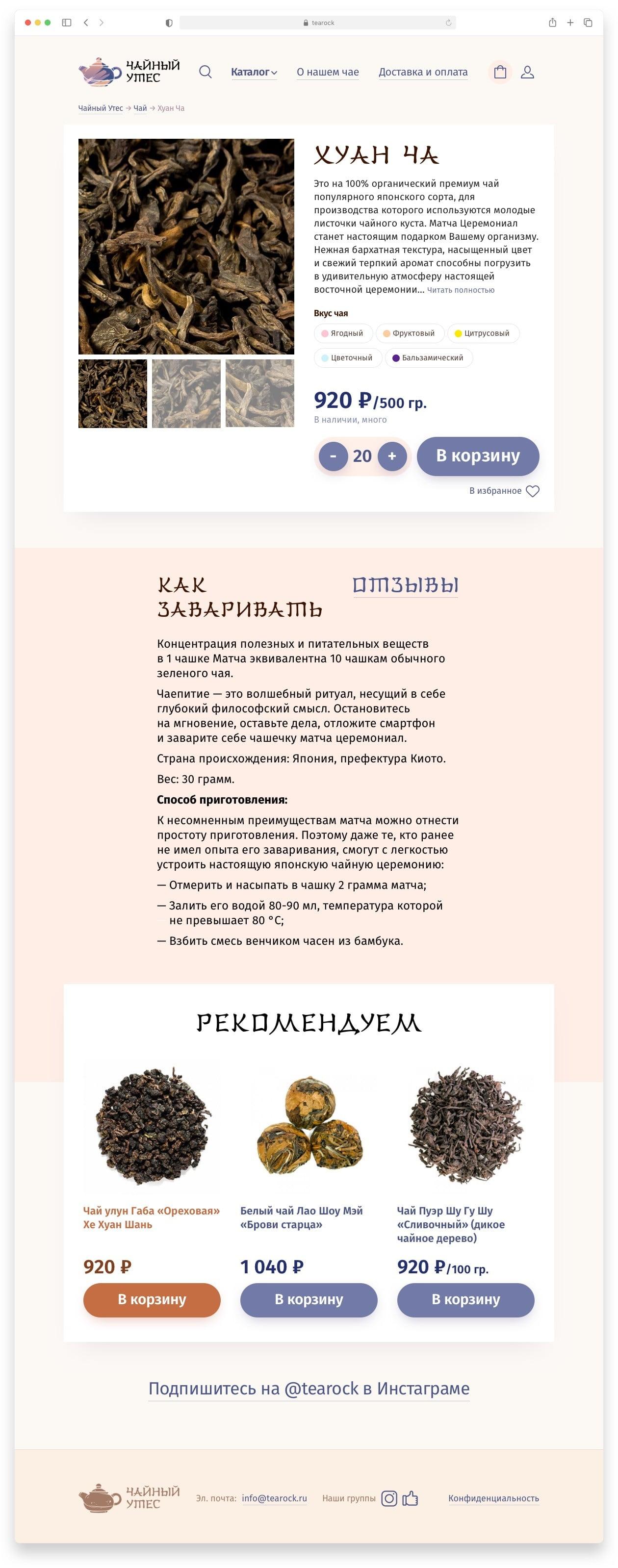 Чайный Утес — магазин чая Сайт Артура Нецветаева — сайты, приложения, прототипы и оформление интерфейсов tearock product desktop 1 artur netsvetaev design