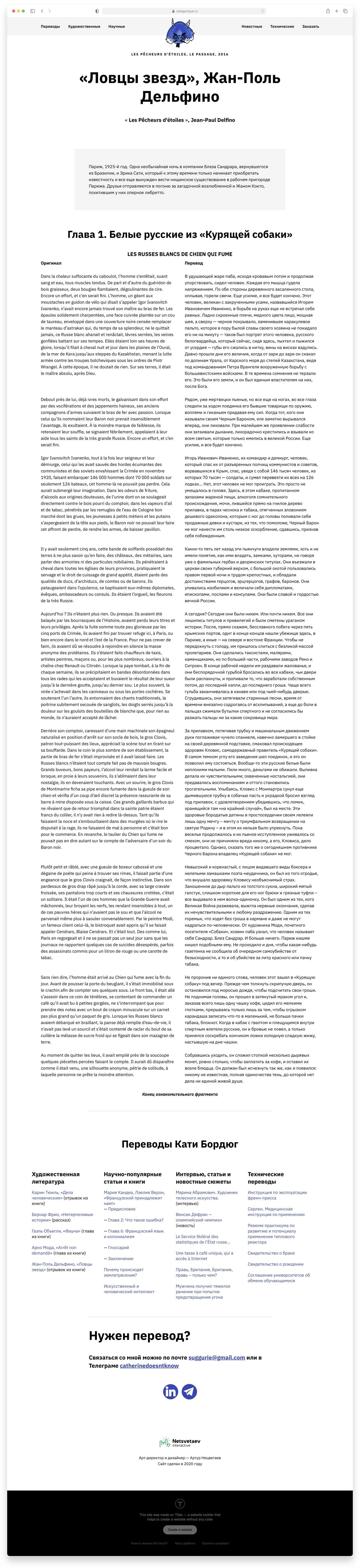 Categorique.ru — сайт переводчика Сайт Артура Нецветаева — сайты, приложения, прототипы и оформление интерфейсов categorique project desktop 1 artur netsvetaev design
