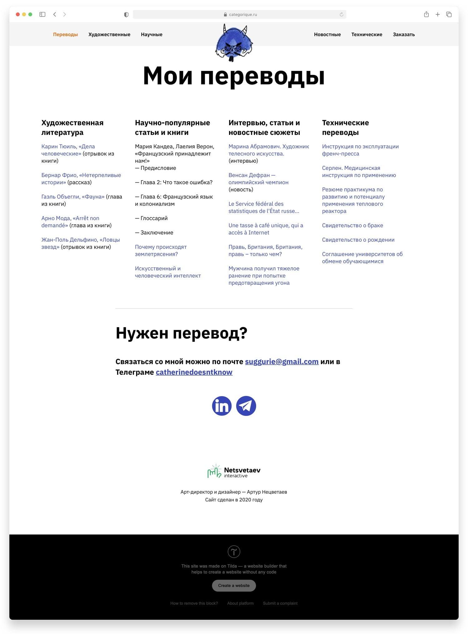 Categorique.ru — сайт переводчика Сайт Артура Нецветаева — сайты, приложения, прототипы и оформление интерфейсов categorique translations desktop 1 artur netsvetaev design