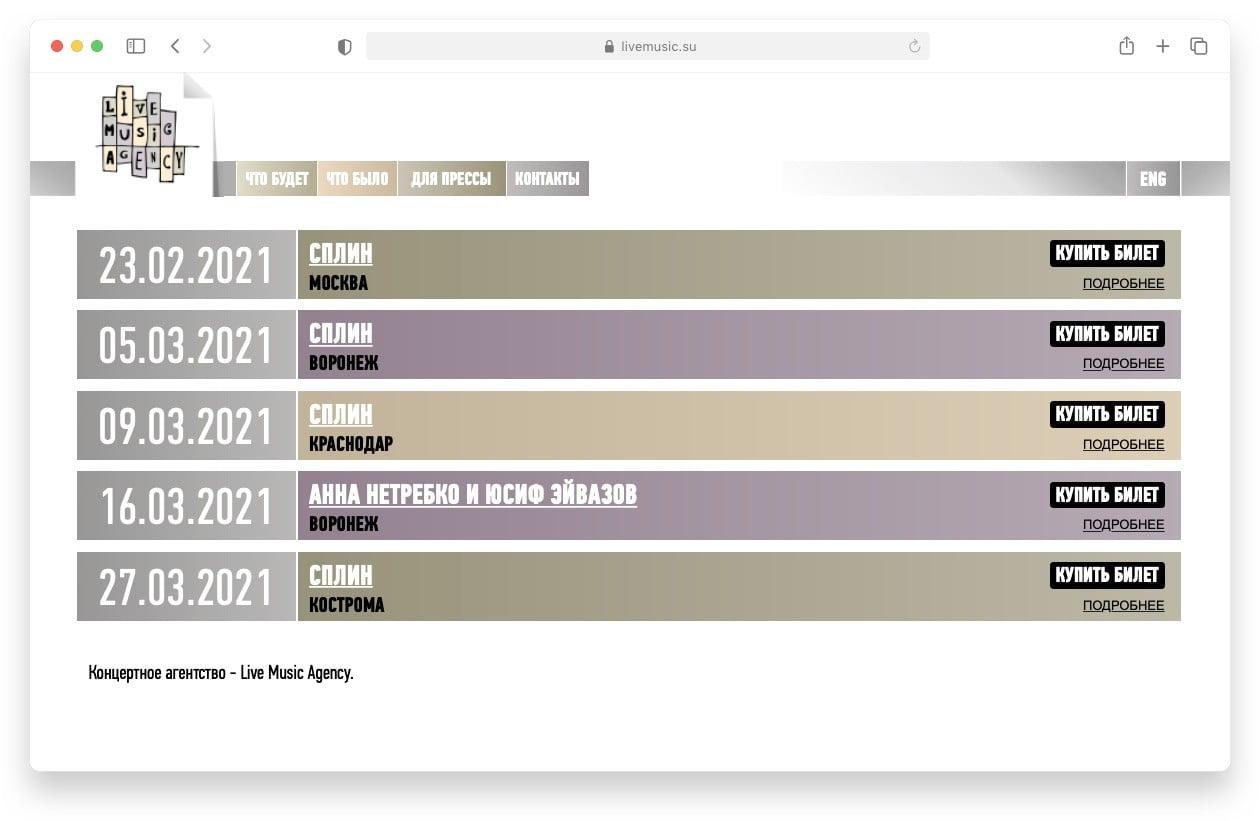 Сайт Live Music Agency Сайт Артура Нецветаева — сайты, приложения, прототипы и оформление интерфейсов live music old