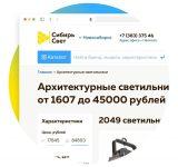 Магазин «Сибирьсвет» Сайт Артура Нецветаева — сайты, приложения, прототипы и оформление интерфейсов sibirsvet square preview