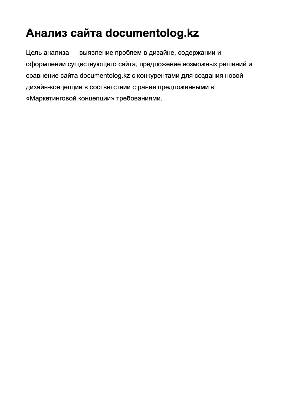 Анализ «Документолога» Сайт Артура Нецветаева — сайты, приложения, прототипы и оформление интерфейсов 1 2