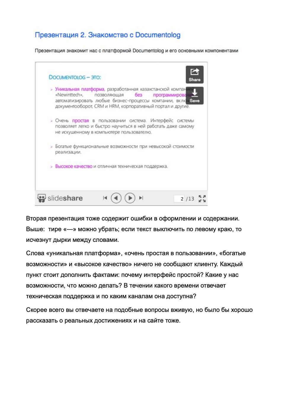 Анализ «Документолога» Сайт Артура Нецветаева — сайты, приложения, прототипы и оформление интерфейсов 10