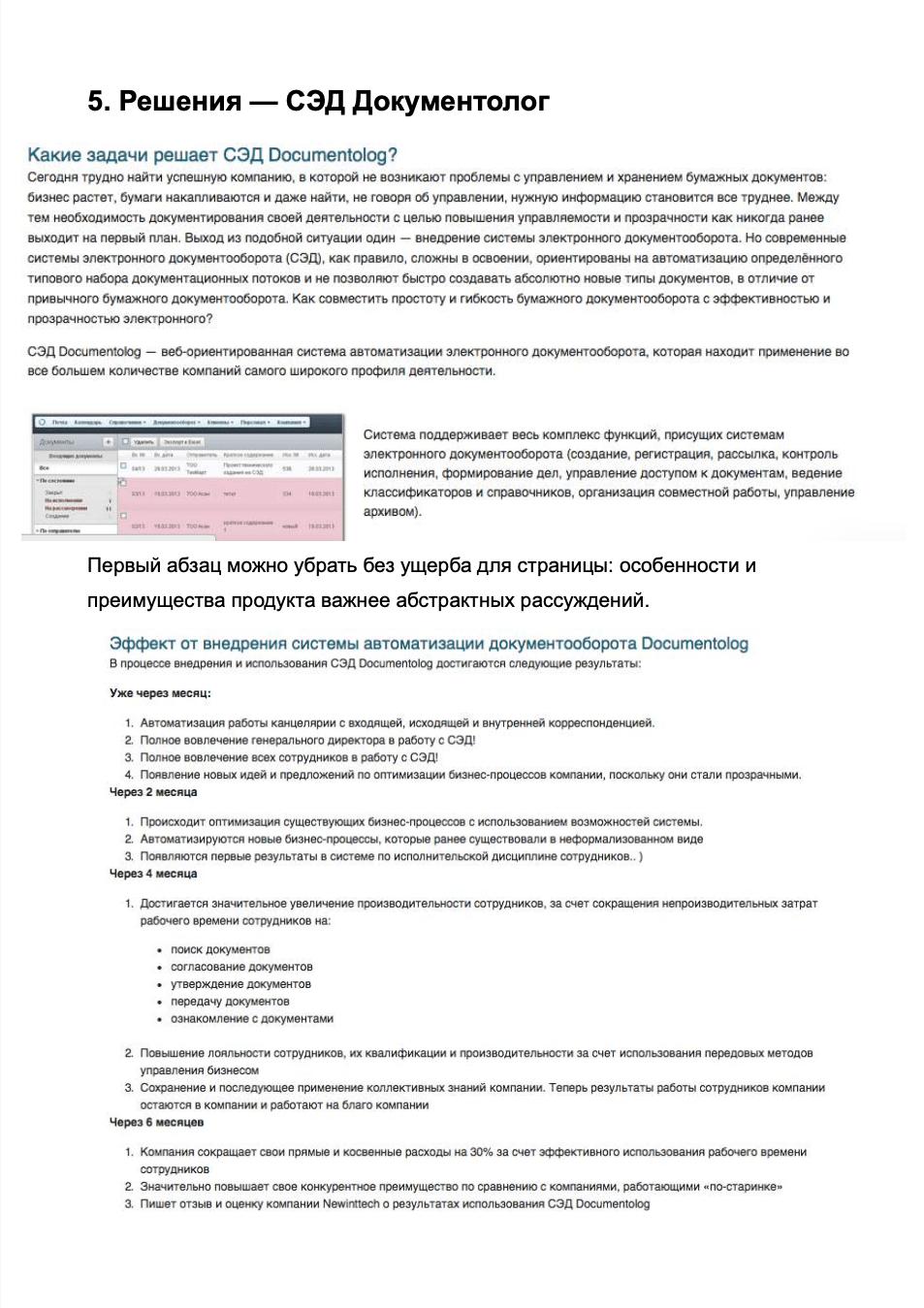 Анализ «Документолога» Сайт Артура Нецветаева — сайты, приложения, прототипы и оформление интерфейсов 16