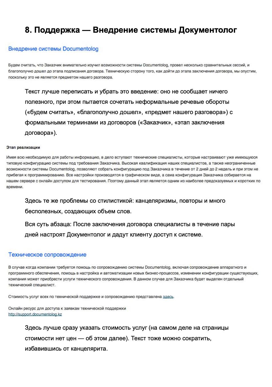 Анализ «Документолога» Сайт Артура Нецветаева — сайты, приложения, прототипы и оформление интерфейсов 20 21