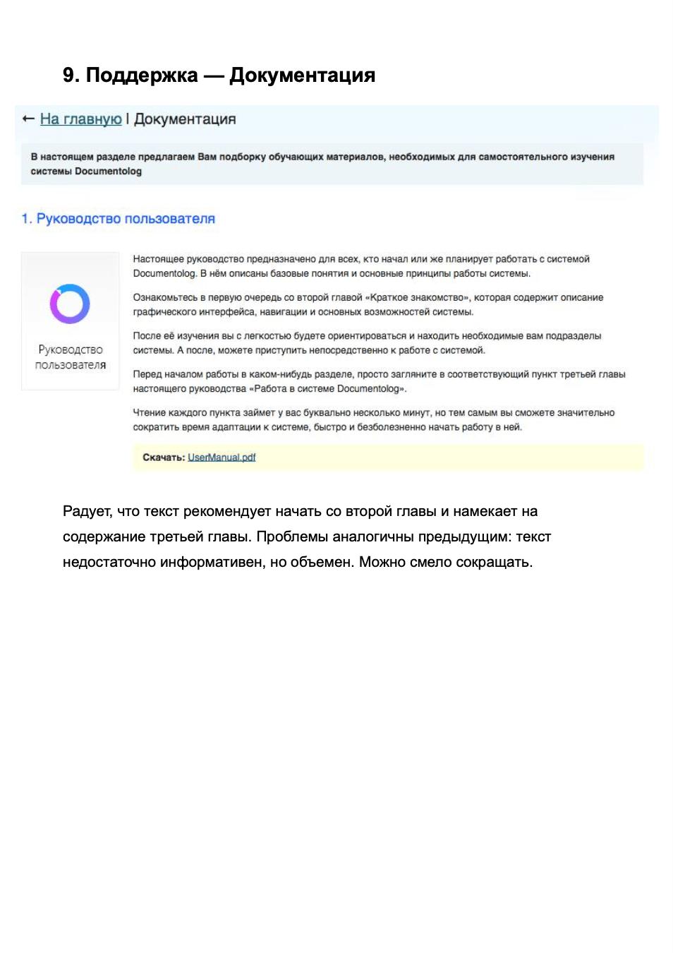 Анализ «Документолога» Сайт Артура Нецветаева — сайты, приложения, прототипы и оформление интерфейсов 22