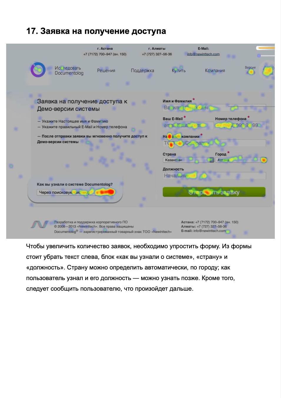 Анализ «Документолога» Сайт Артура Нецветаева — сайты, приложения, прототипы и оформление интерфейсов 30