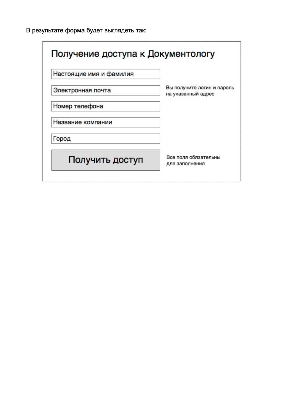 Анализ «Документолога» Сайт Артура Нецветаева — сайты, приложения, прототипы и оформление интерфейсов 31 1