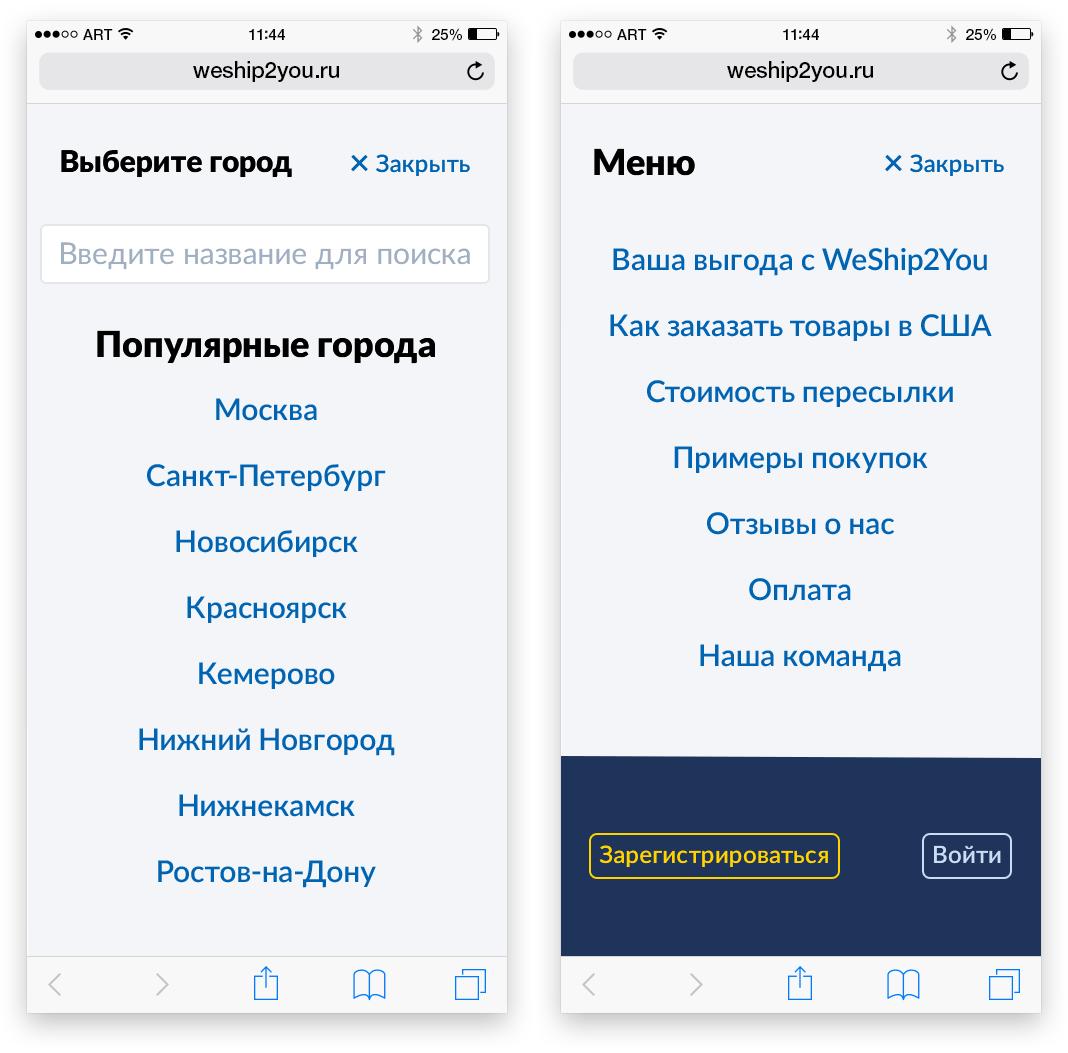 Мобильная версия WeShip2You Сайт Артура Нецветаева — сайты, приложения, прототипы и оформление интерфейсов browser menu both