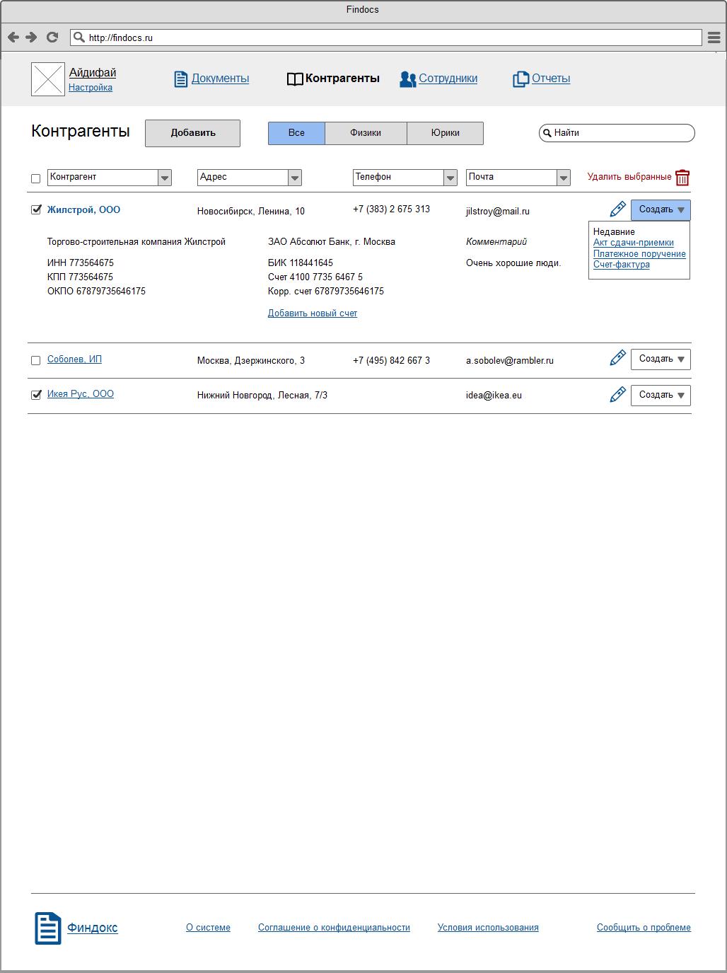 Прототипы сайта «Финдокс» Сайт Артура Нецветаева — сайты, приложения, прототипы и оформление интерфейсов contragents