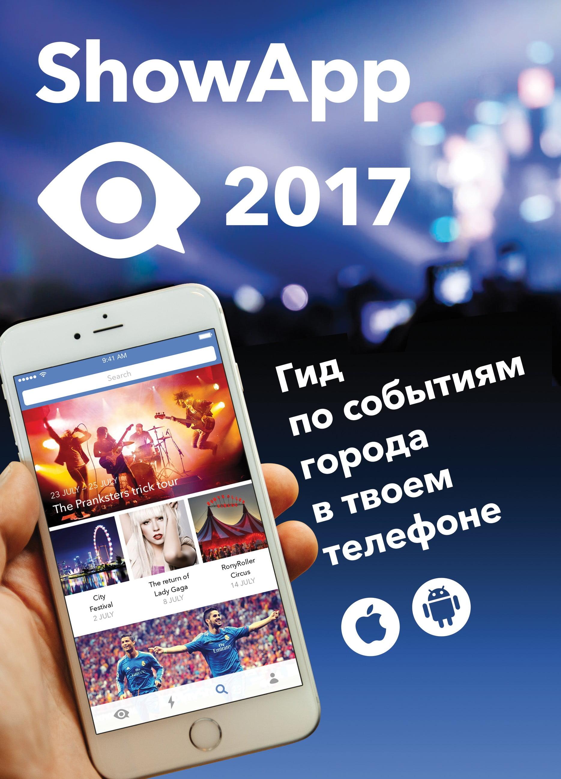 Печатная реклама ShowApp Сайт Артура Нецветаева — сайты, приложения, прототипы и оформление интерфейсов flyer