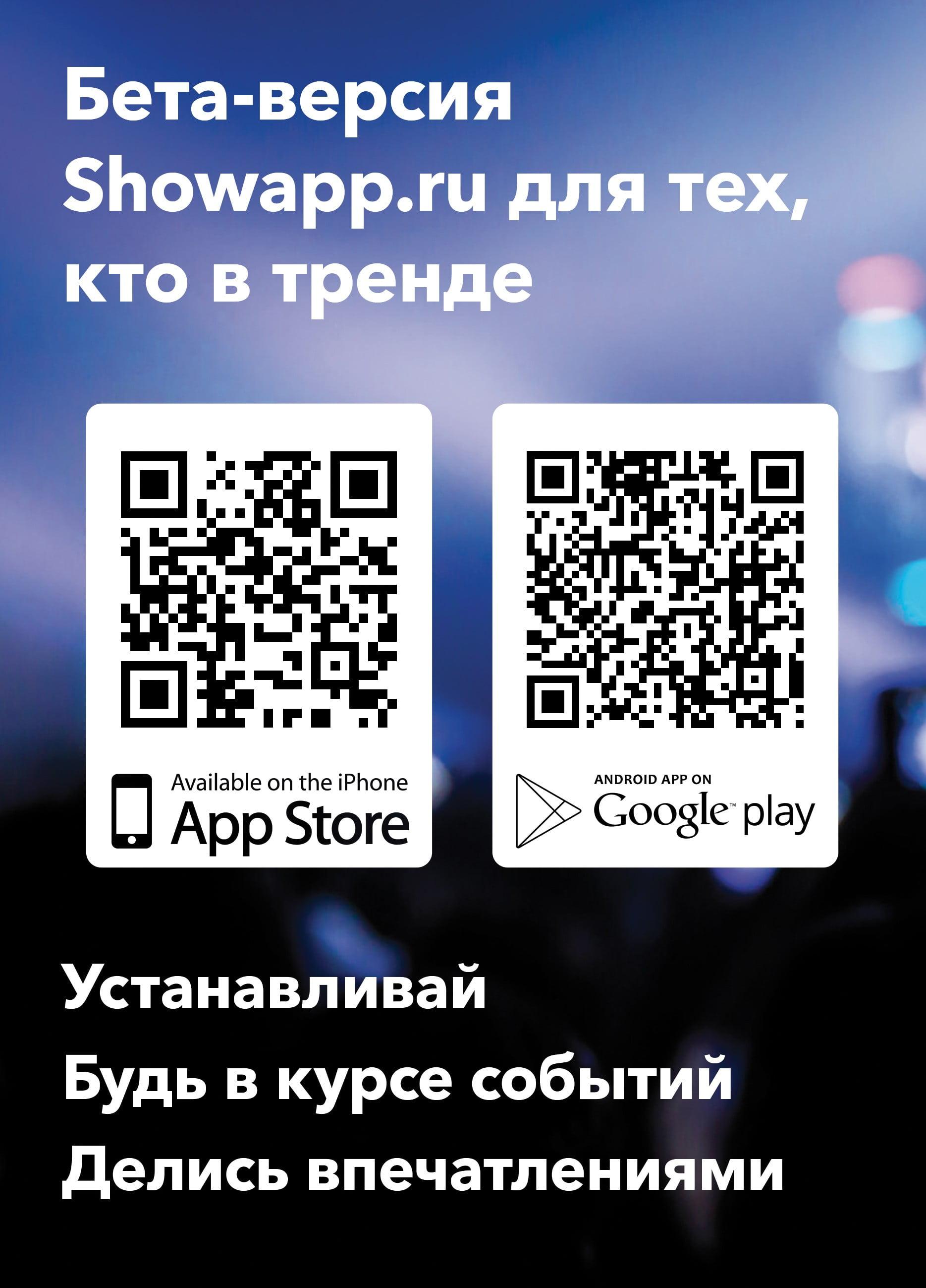 Печатная реклама ShowApp Сайт Артура Нецветаева — сайты, приложения, прототипы и оформление интерфейсов flyer2
