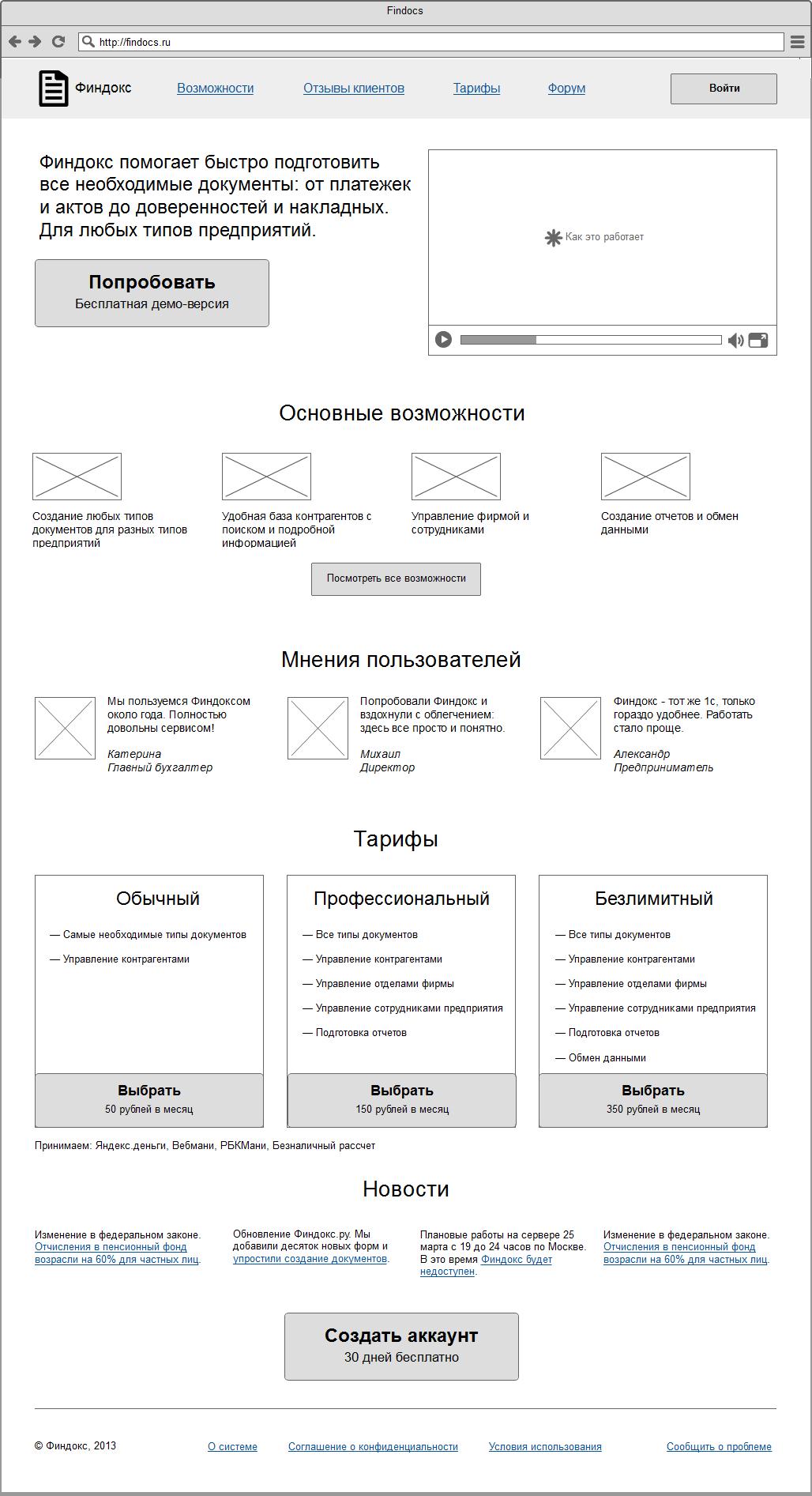 Прототипы сайта «Финдокс» Сайт Артура Нецветаева — сайты, приложения, прототипы и оформление интерфейсов main 1