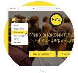 Лендинг сервиса MeYou Сайт Артура Нецветаева — сайты, приложения, прототипы и оформление интерфейсов meyou mobile square preview