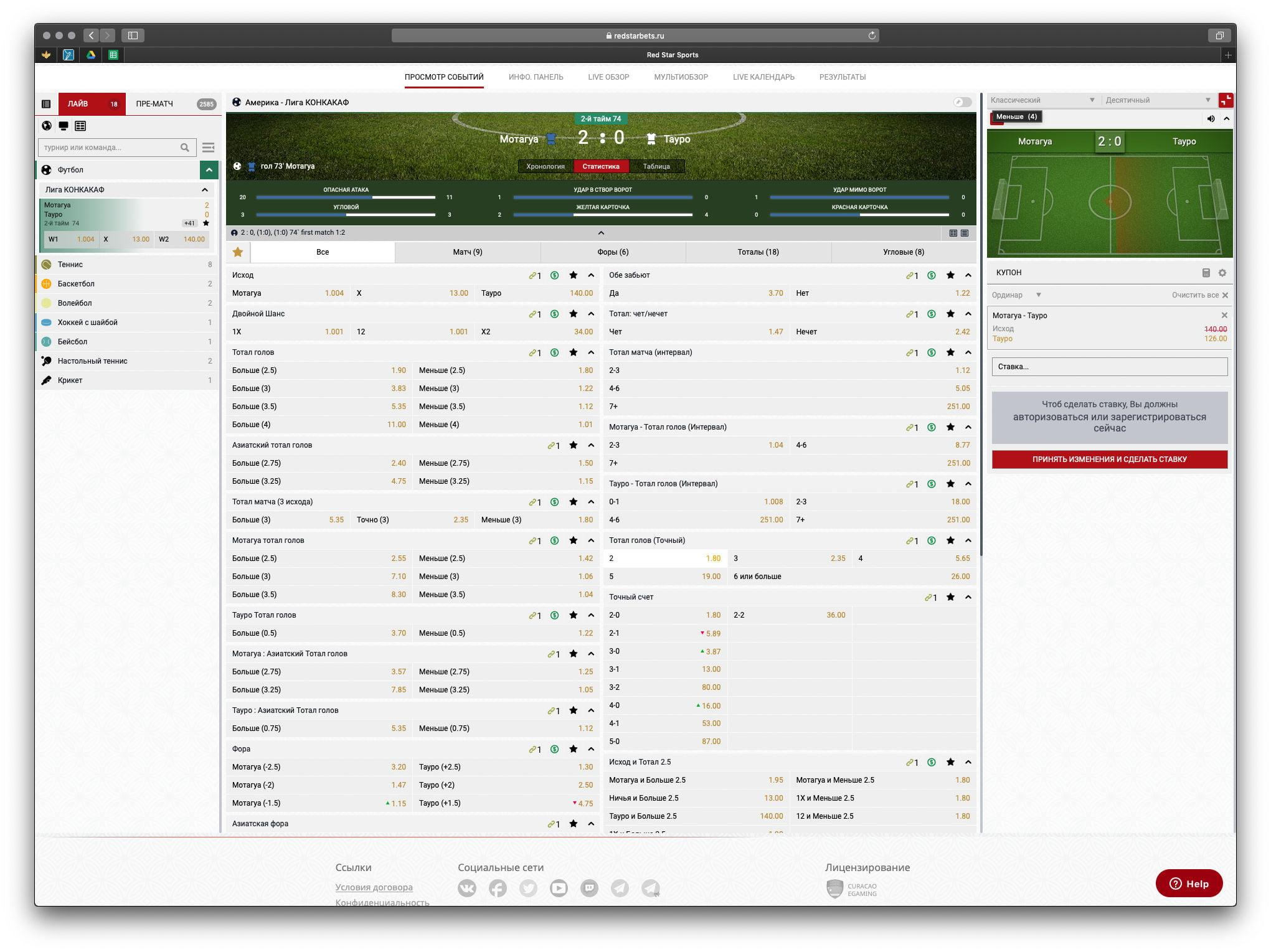 Интерфейс ставок RedStarBet Сайт Артура Нецветаева — сайты, приложения, прототипы и оформление интерфейсов old table