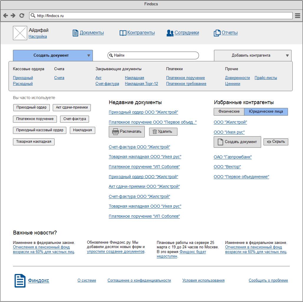 Прототипы сайта «Финдокс» Сайт Артура Нецветаева — сайты, приложения, прототипы и оформление интерфейсов profile2 menu opened