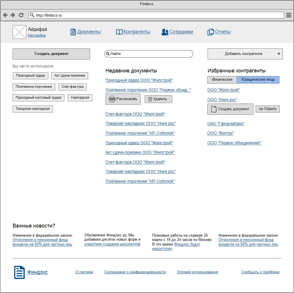 Прототипы сайта «Финдокс» Сайт Артура Нецветаева — сайты, приложения, прототипы и оформление интерфейсов profile2 2