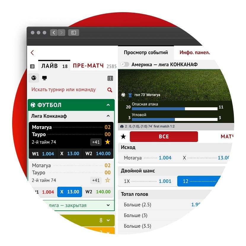 Интерфейс ставок RedStarBet Сайт Артура Нецветаева — сайты, приложения, прототипы и оформление интерфейсов redstarbets desktop square preview