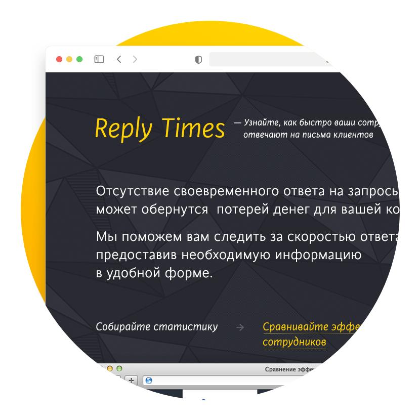 Лендинг сервиса ReplyTimes Сайт Артура Нецветаева — сайты, приложения, прототипы и оформление интерфейсов replytimes mobile square preview