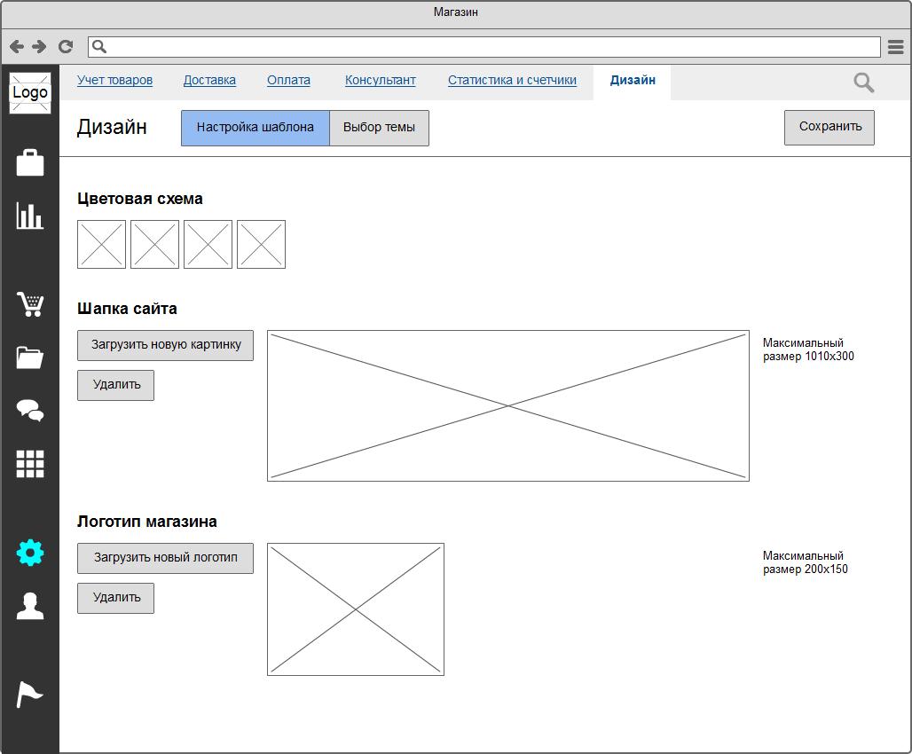 Интерфейс CMS Salemonster Сайт Артура Нецветаева — сайты, приложения, прототипы и оформление интерфейсов settings design template